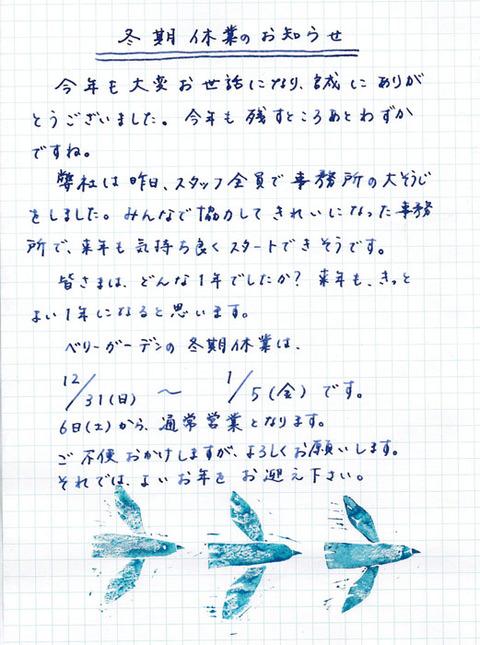 kobayashi-12-17