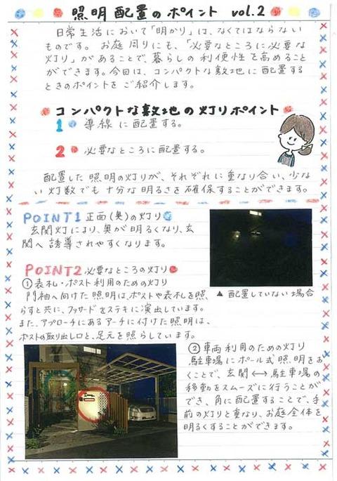 2_koyayashi_0524a