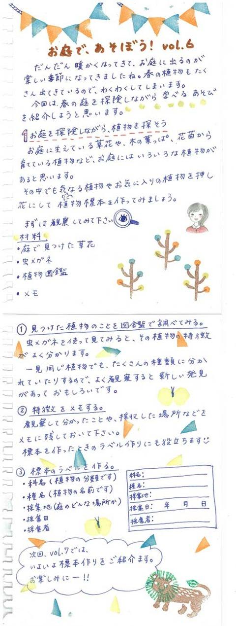 3_kobayashi_0326