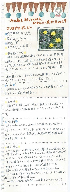 4_kobayashi_0128a