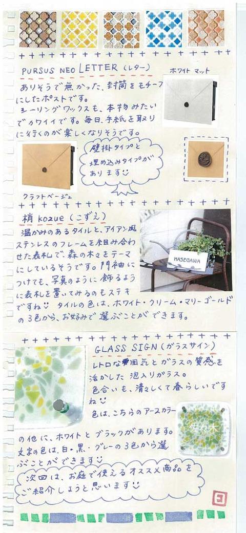 3_kobayashi_0423b