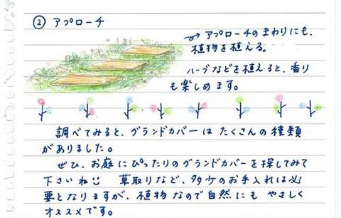 5_koyayashi_0519g