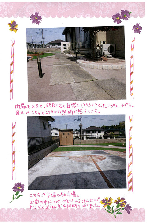 3_tagami_0425-2