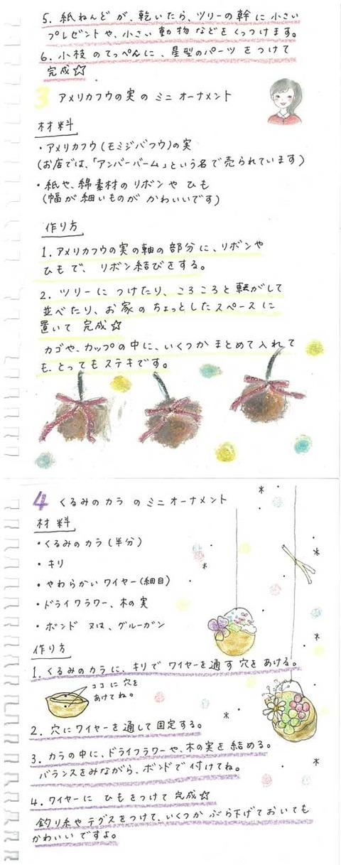 2_koyayashi_1220b