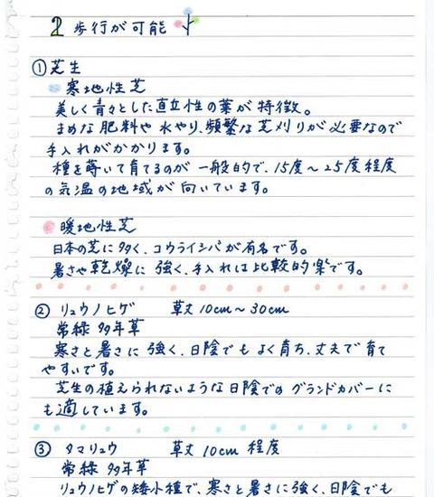 5_koyayashi_0519b
