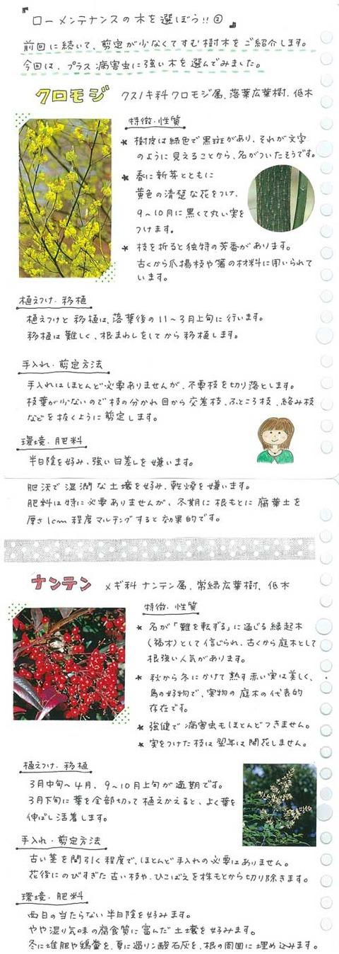 3_suto_0122