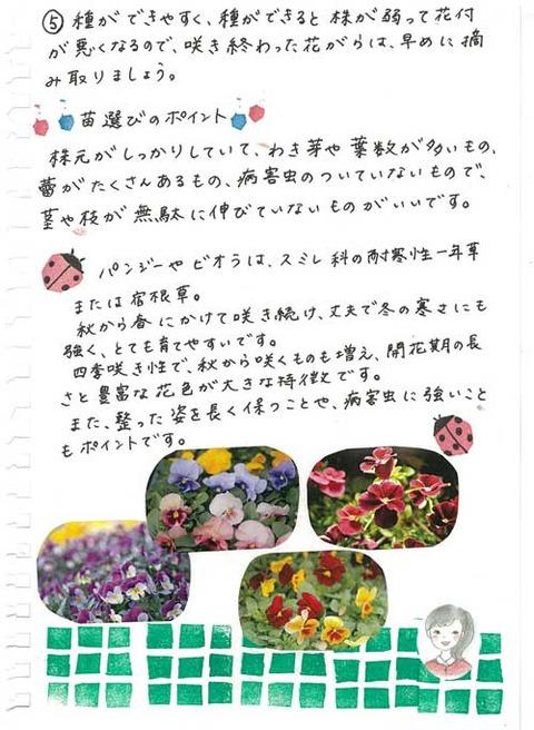 3_kobayashi_0226b
