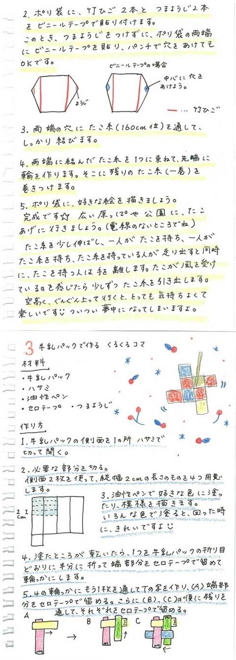 3_kobayashi_0128b