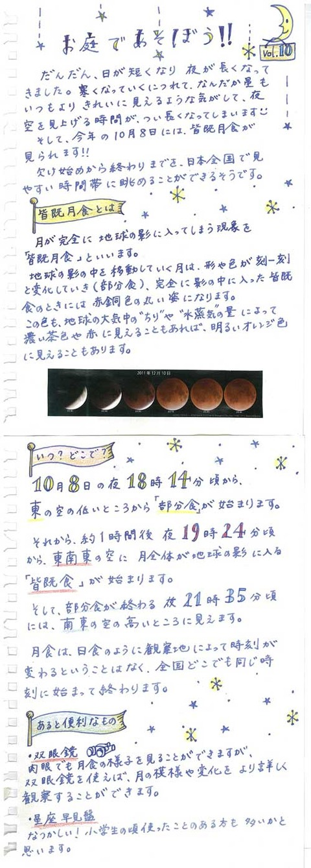 4_kobayashi_1007a