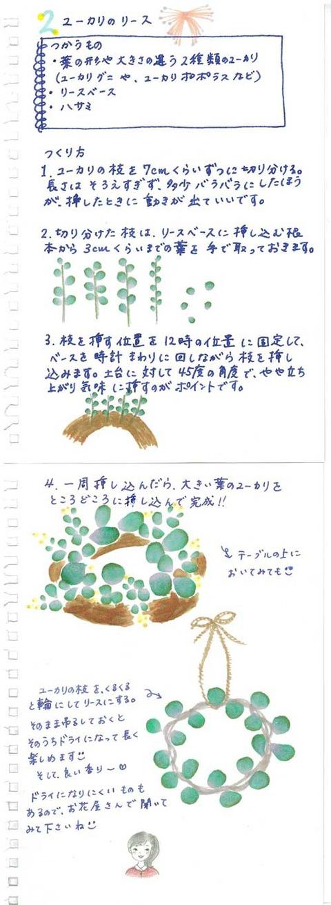 5_koyayashi_0120b