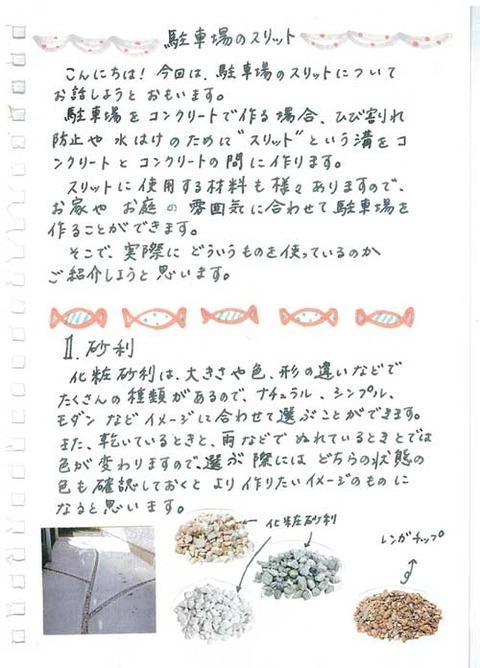 5_koyayashi_0609a