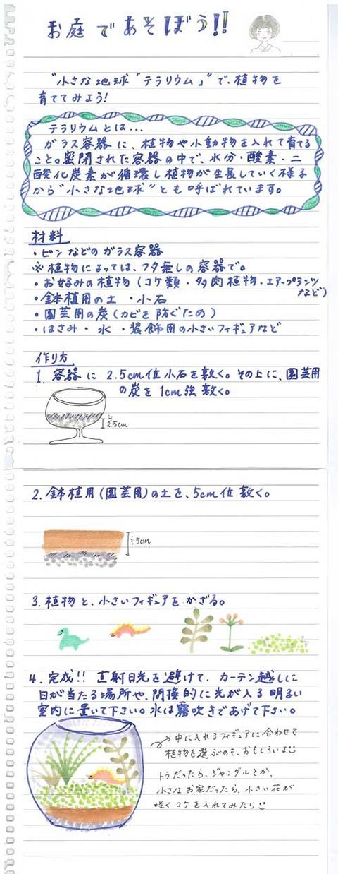 5_koyayashi_0630a