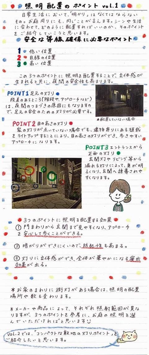 2_koyayashi_0228