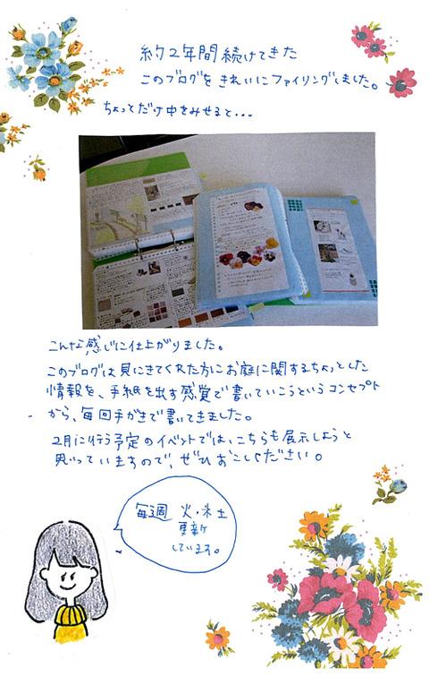 3_tagami_0131