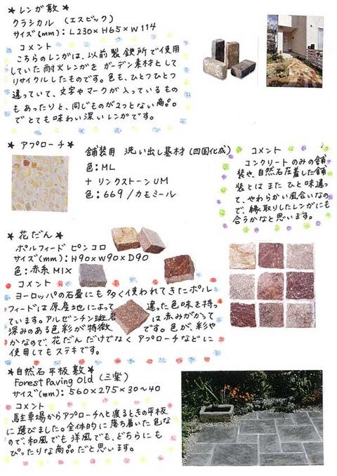 kobayashi_0531d