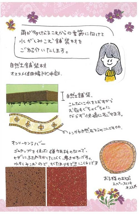 2_tagami_0426