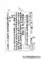 福知山工兵第10大隊作業場と民有地と交換の件1