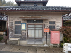 6保津郵便局