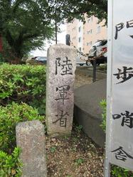 3敦賀連隊境界石柱