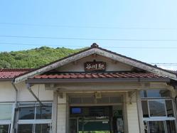 10谷川駅