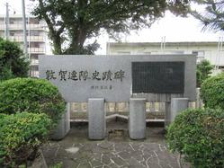 10敦賀連隊碑