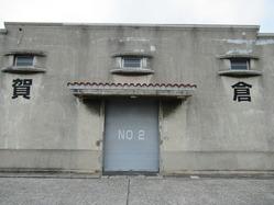 6敦賀倉庫