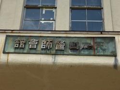 旧福知山医師会館3