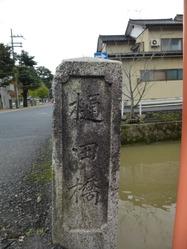 2樋田橋2