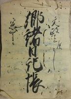 丹波国天田郡福知山藩領十二村古文書群7
