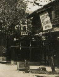 坂田写真館
