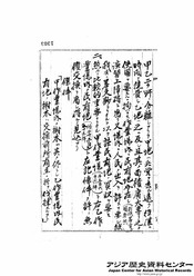 福知山工兵第10大隊作業場と民有地と交換の件2