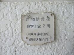 20八木駅舎ホーム待合管理表