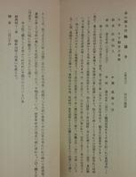2中世観瀧寺跡天田郡誌資料