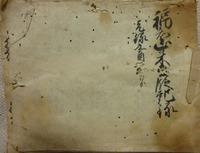 丹波国天田郡福知山藩領十二村古文書群5