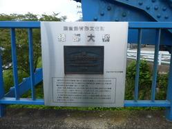 由良川大橋3
