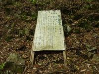 8中世観瀧寺跡説明版