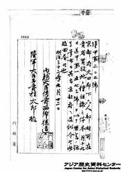 福知山工兵隊作業場用地買収の件1