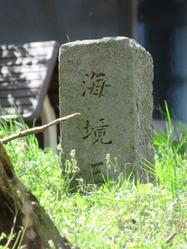 36舞鶴海軍刑務所境界杭
