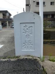 7朝日橋2