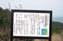 天狗鼻海軍望楼所006