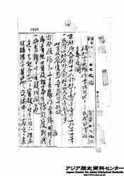 福知山工兵隊作業場用地買収の件2
