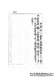 福知山工兵第10大隊作業場と民有地と交換の件3