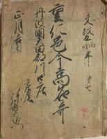 丹波国天田郡福知山藩領十二村古文書群3