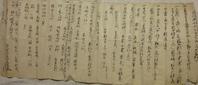 丹波国天田郡福知山藩領十二村古文書群9