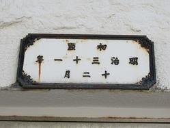 37経ヶ岬灯台銘板