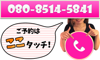 080-8514-5841
