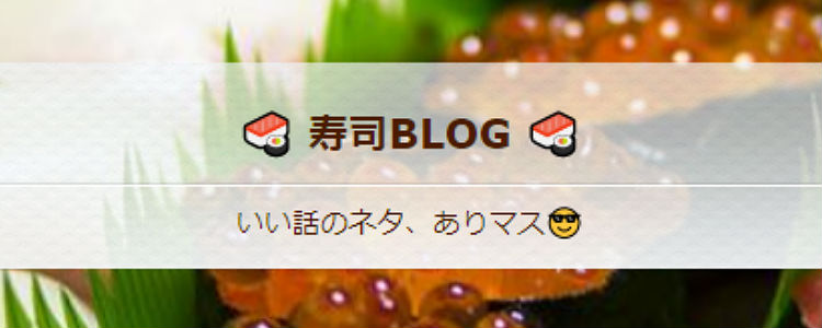 寿司ブログ(寿司投げ取材大阪)