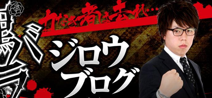 ジロウ 黒バラ 来店 大阪
