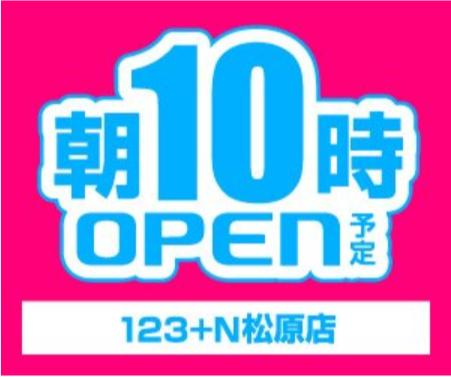 123+N松原