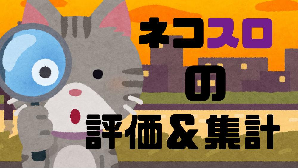 ネコスロ 大阪イベント